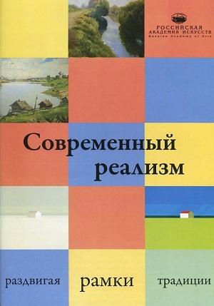 Каталог выставки с картиной современного художника Рыбаковой Ольги